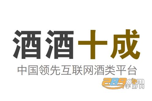 酒酒十成酒类电商平台