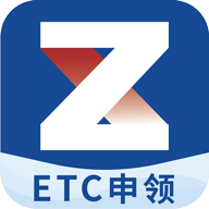 浙易行(ETC申�I)app官方版v1.2.8安卓版