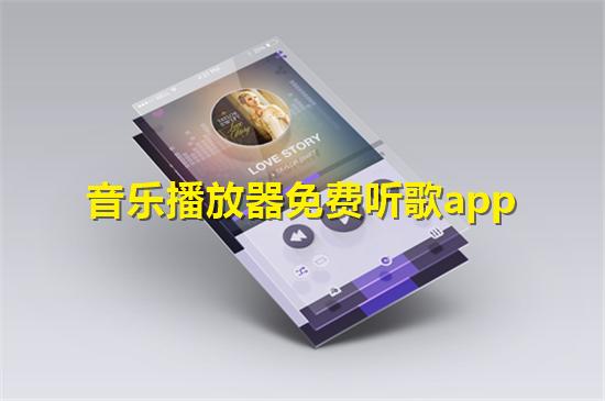 音乐播放器免费听歌app