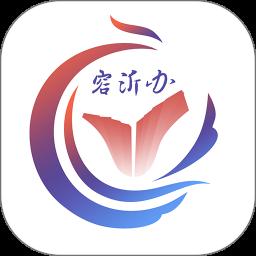 容沂办app官方2021最新版v1.3.2最新