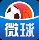 微球比分直播appv2.8.1最新版