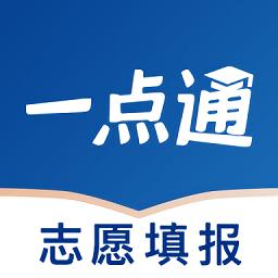 一�c通高考志愿填��app官方安卓版v2.3.3.0官方版