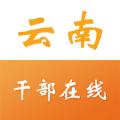 云南干部在��W院app2021官方版v1.3.8安卓版