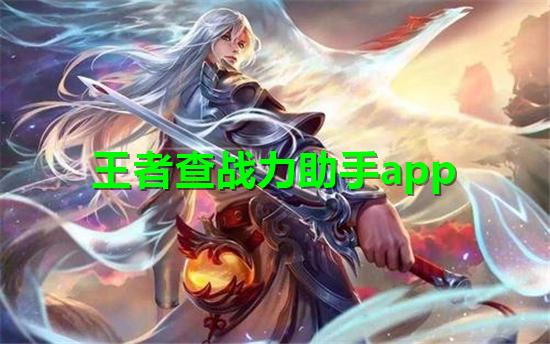 王者查战力助手app