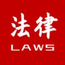 中��法律法�大全app2021版v1.2.3安卓版