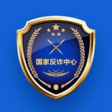 国家反诈中心平台官方app2021最新版