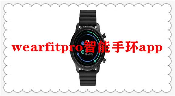 wearfitpro智能手环app大全