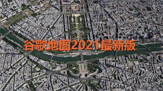 谷歌地图2021最新版