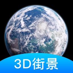 世界街景3d地图高清免费安卓版v1.0.0安卓版