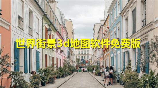 世界街景3d地图软件免费版
