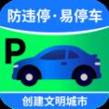 碧蓝交通app手机版v1.1.0安卓版