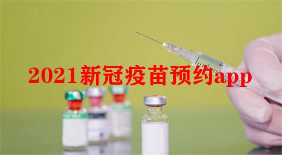 2021新冠疫苗�A�sapp