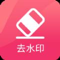 �D速去水印app免�M版v1.0.2安卓版