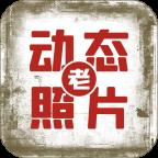 快用��B老照片app免�M版v1.0.0安卓版