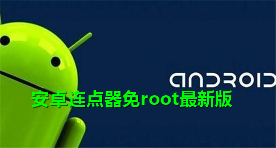 安卓连点器免root最新版