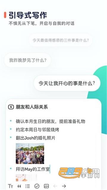 格志日记app最新版
