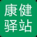 康健驿站官方appv1.1.6最新版