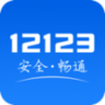 交管12123�W法�p分app人��R�e官方版v2.6.1 安卓版