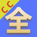 CC影�大全2021最新安卓版vv2.3.5安卓版