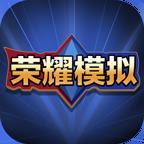 王者�s耀�_箱模�M器�h化版v1.0 安卓版