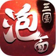 泡面三国满VIP版送百万元宝v1.6.4最新版