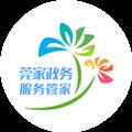 莞家政务app官方安卓版v1.0.26安卓版