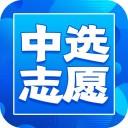 中�x志愿app官方免�M版v1.0.0安卓版
