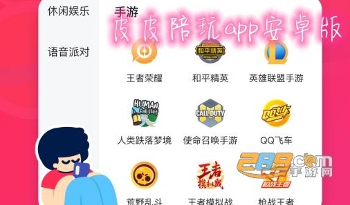 皮皮陪玩app手机版