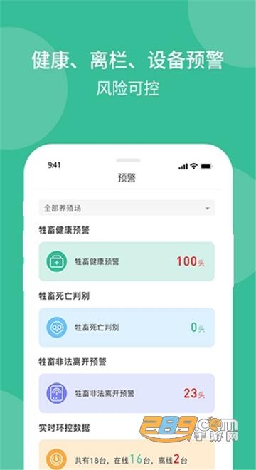 云上畜牧app最新版
