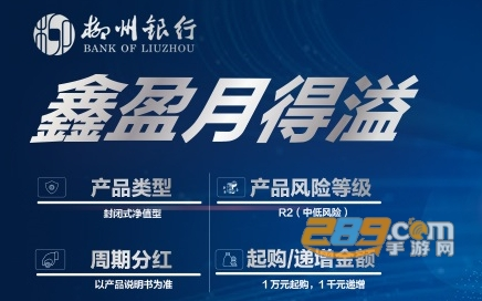 柳州银行电子回单app下载2021最新版