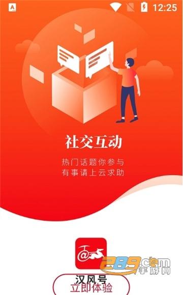 徐州汉风号app最新官方版