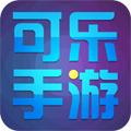 可乐手游app免费官方版v3.0.0安卓版