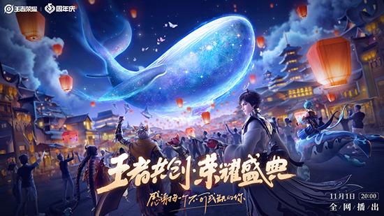王者荣耀-全球首款5V5英雄公平对战手游v3.63.12官方版