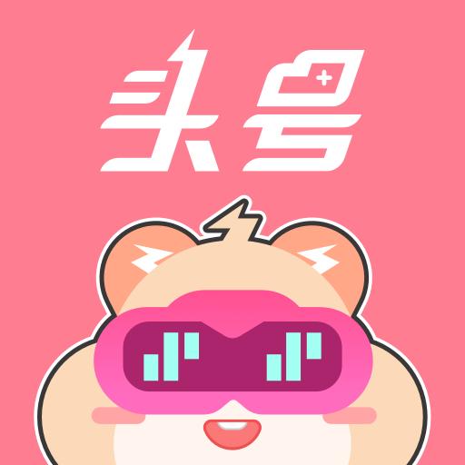 头号云游app最新免费版v1.0.1安卓版