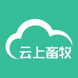 云上畜牧app最新版v2.0.4 安卓版
