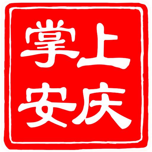 掌上安庆app扶贫客户端v1.6.1 安卓版