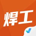 焊工考�聚�}�旒按鸢�2021官方版v1.0.0