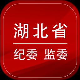 湖北省纪委监委ios官方最新版v1.0.1最新版