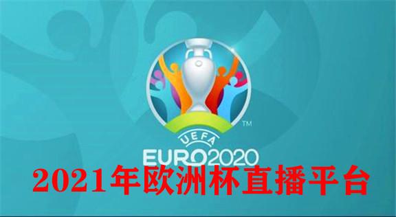 2021年�W洲杯直播平�_