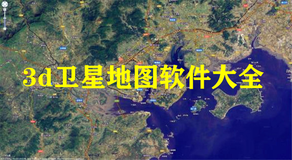 3d卫星地图软件大全