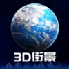 实景3D卫星街景地图app手机安卓版v1.0.0安卓版