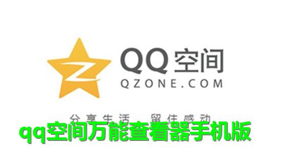 qq空间万能查看器手机版