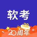 希��考助手app免�M最新版v3.1.0免�M版