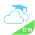 甘肃智慧教育云平台2021官方版v4.1.0最新版