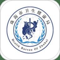 健康珠海�A�s新冠疫苗app官方最新版v2.43安卓版