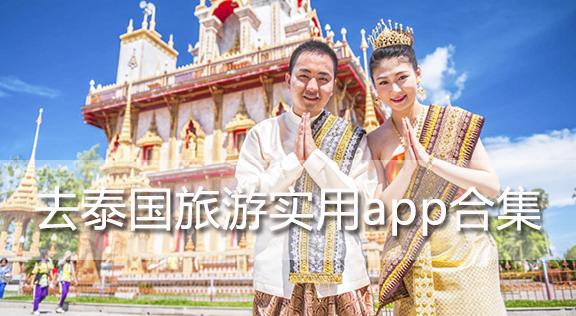 泰国旅游好用的app合集