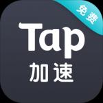 tap加速器免费最新版v3.3.3 安卓版