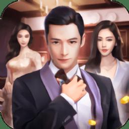 全球首富之总裁人生游戏官方安卓版v1.0.0安卓版