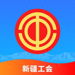 天山工惠(新疆总工会)appv1.2.0安卓版