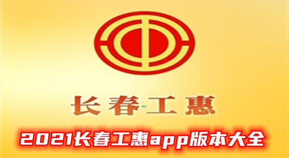 2021甘肃人社app版本合集